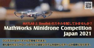 Minidrone Competition - Japan 2021