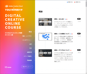 Adobe Digital Creative Online Course
